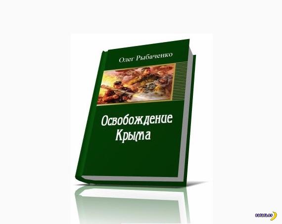 Гробоорки и Крым