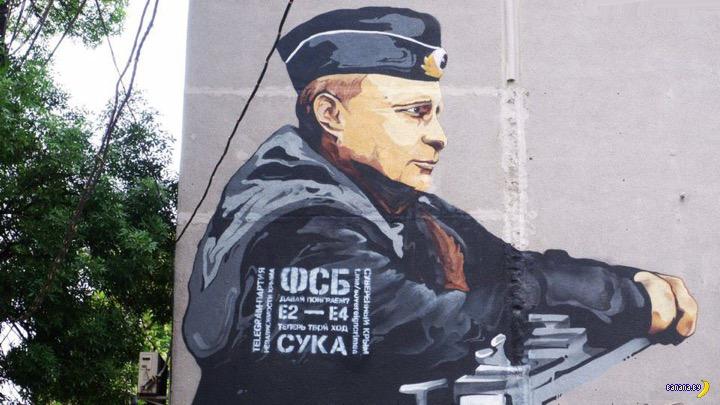 Крымские партизаны испортили Путина