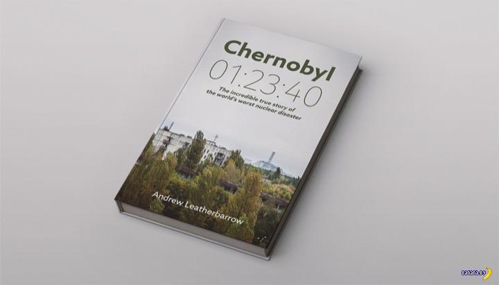 Сериал «Чернобыль»: какие книги по теме читал его создатель?