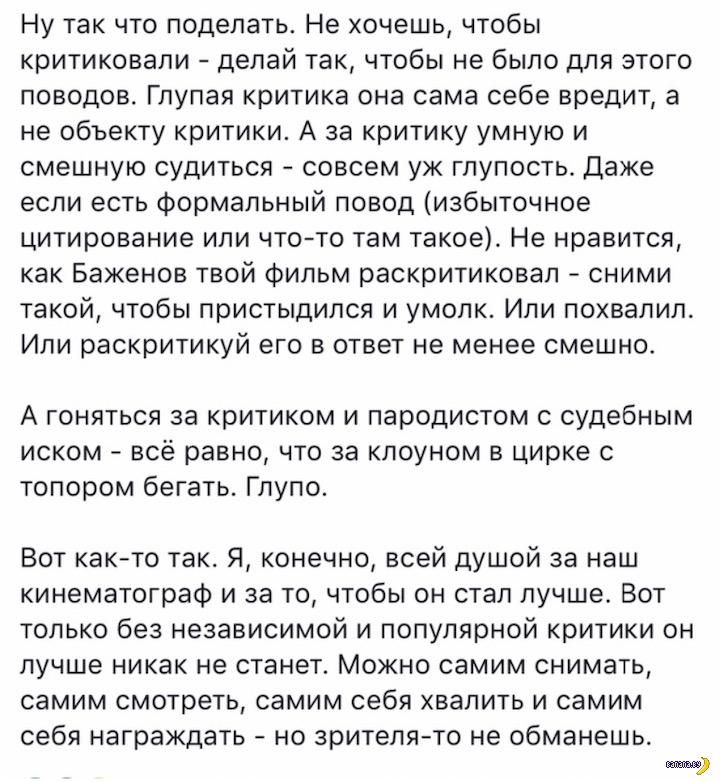 Лукьяненко про ситуацию с BadComedian