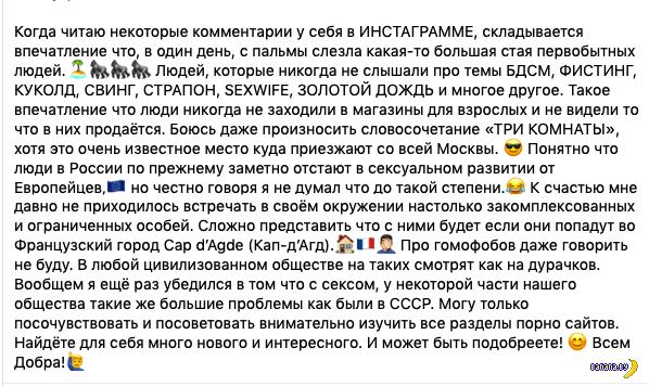 Алексей Панин критикует россиян