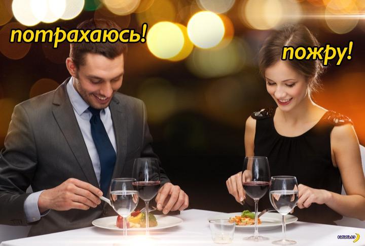 Треть девушек ходит на свидание чтобы бесплатно поесть
