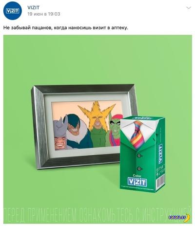 Продвижение презервативов шуточками