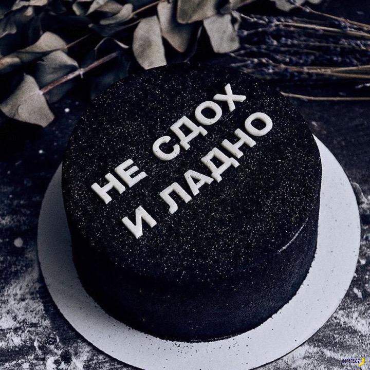 Чёрные торты, чёрный юмор