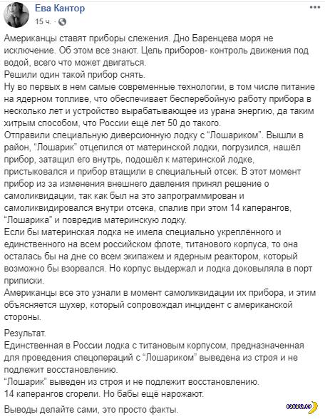 """Раскрыта тайна гибели """"Лошарика"""""""
