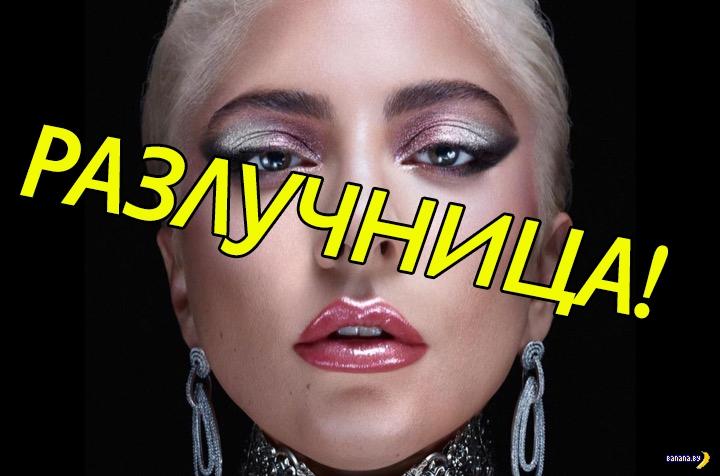 Леди Гага наказана!