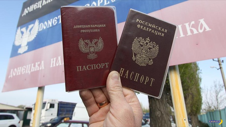 "Россия и ""паспортный захват"" Украины"