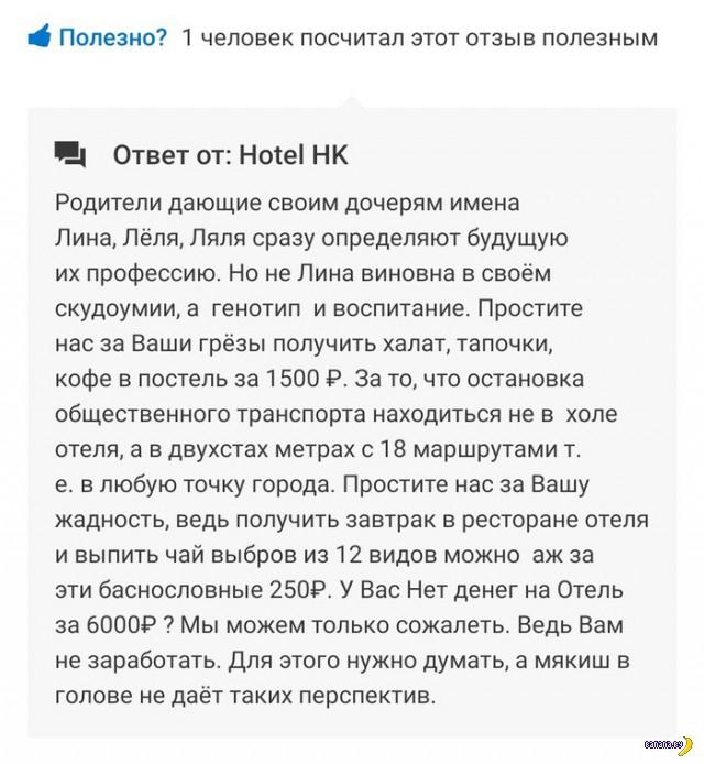 Ответы отеля на отзывы в Интернете