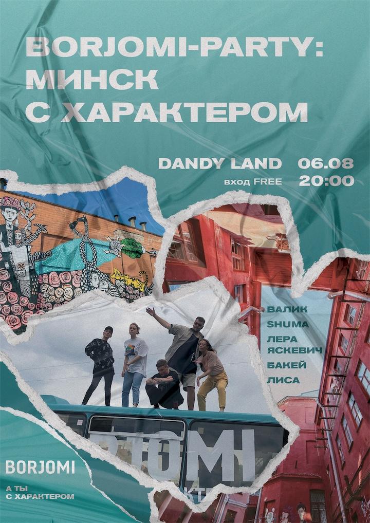 Вечеринка Borjomi-party: Минск с характером