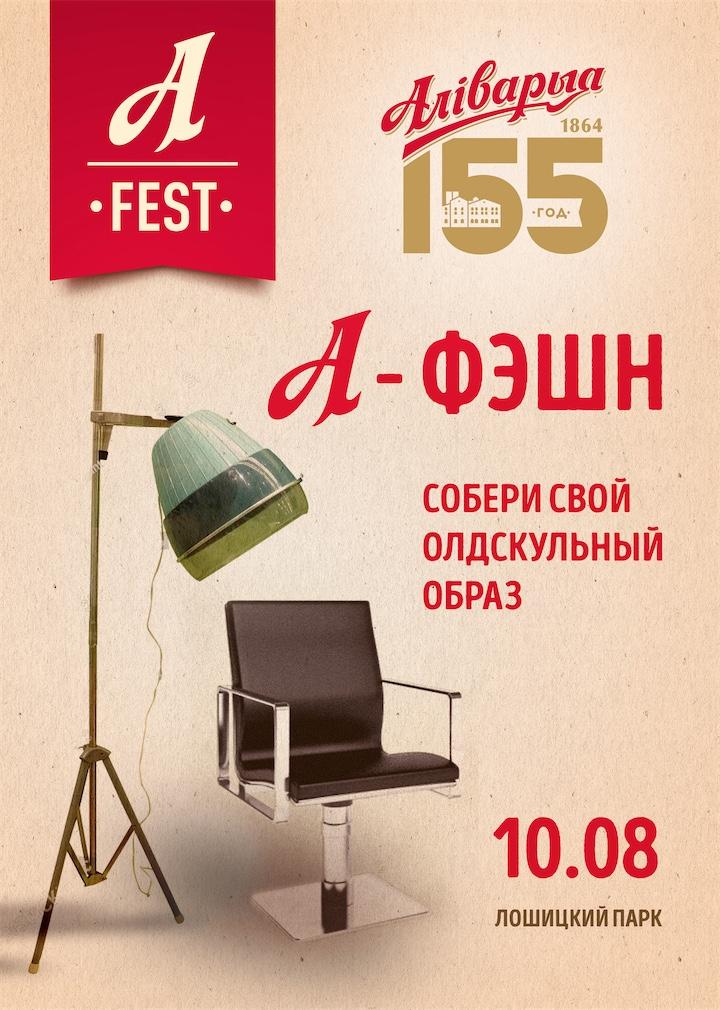 На A-Fest будет работать зона А-Фэшн!