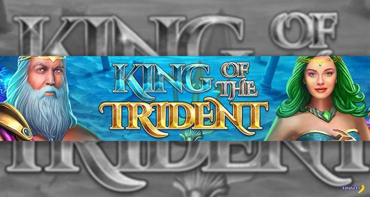 Игровой автомат King of the Trident