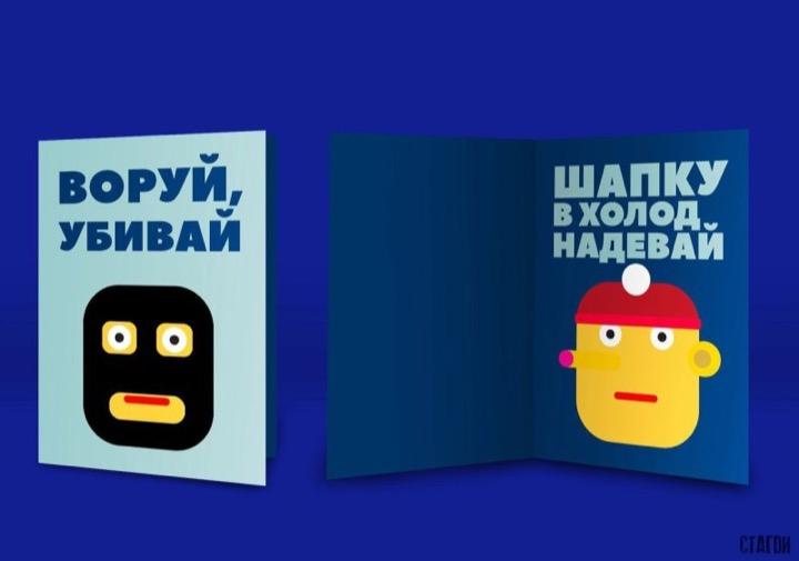 Достойные открытки