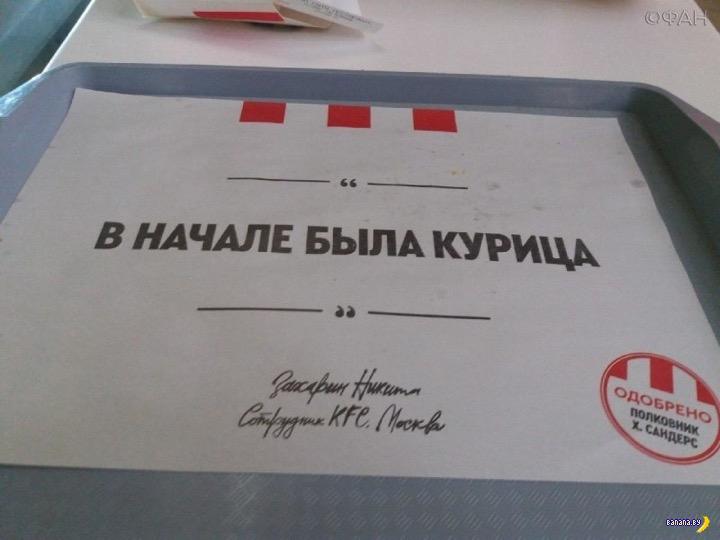 РПЦ против KFC
