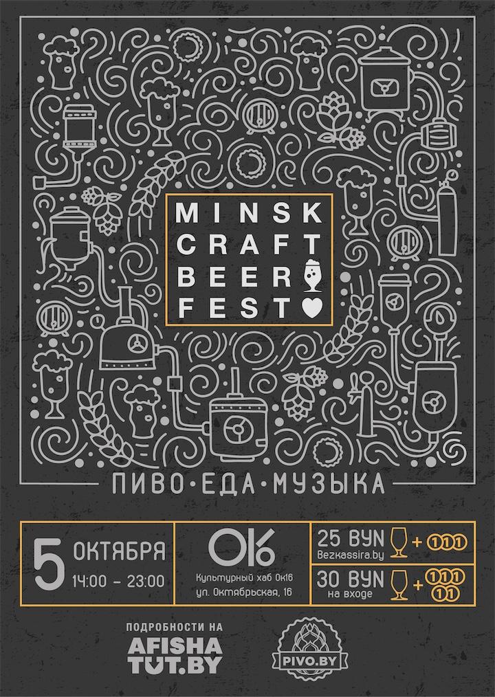 Анонсирован VI Minsk Craft Beer Fest!