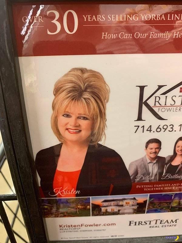 Удиви меня, парикмахер!