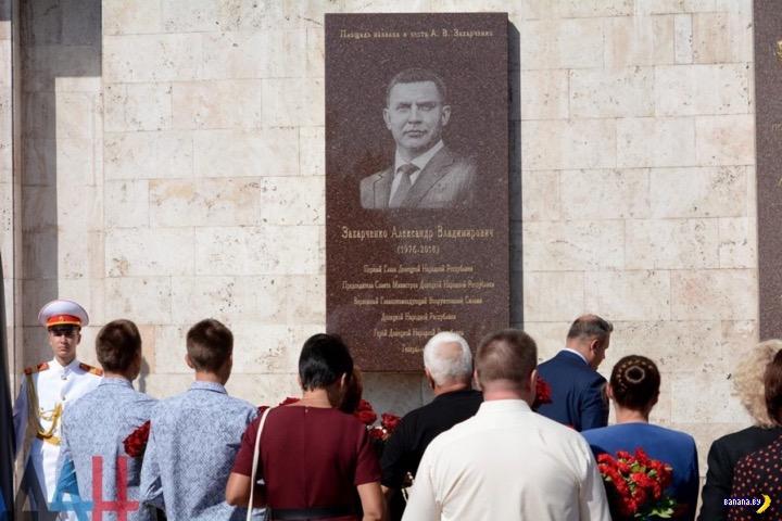 В Донецке торжественно открыли площадь Захарченко