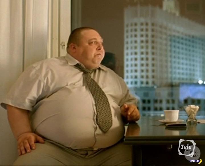 Был толстяк –и нету!