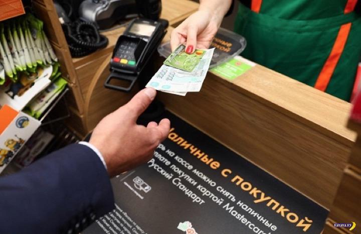 В Беларуси можно будет снять наличные на кассе в магазине