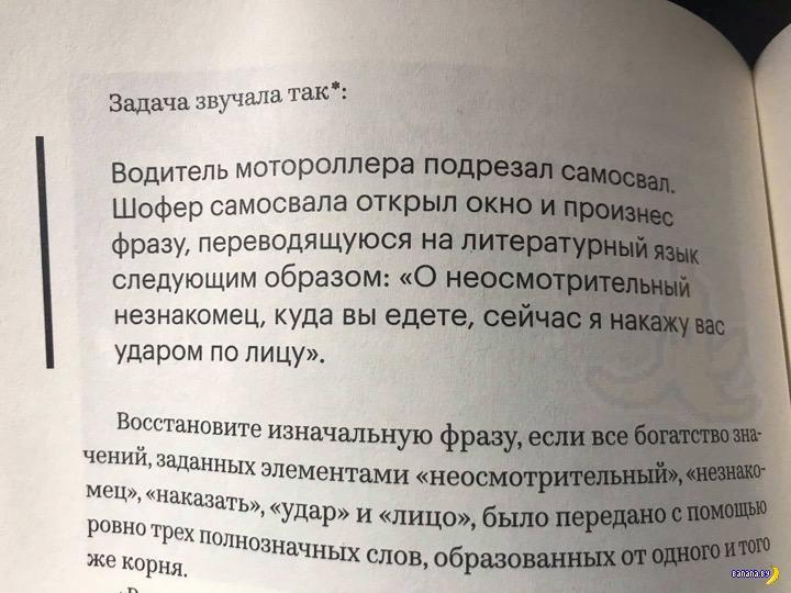 Сложнейшая задача по русскому языку