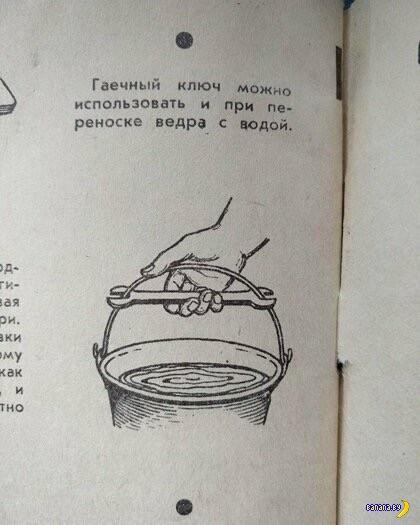 Дельные советы времён СССР