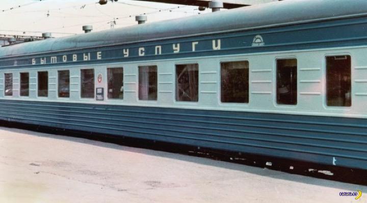 """Советский """"Поезд добрых услуг"""""""