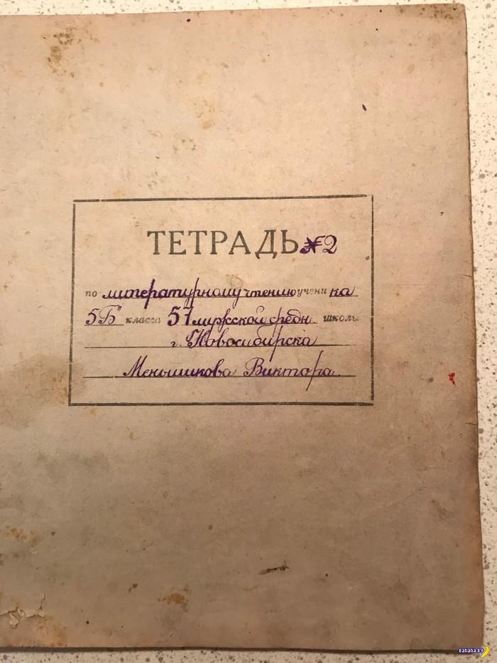 Тетради школьника из 1950-х