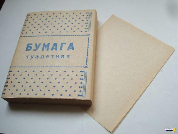 50 лет туалетной бумаге в СССР