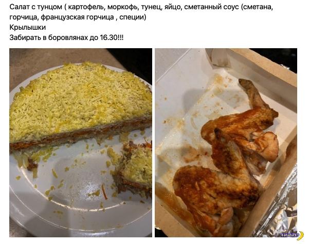 Фудшеринг –кто доест еду в Минске?