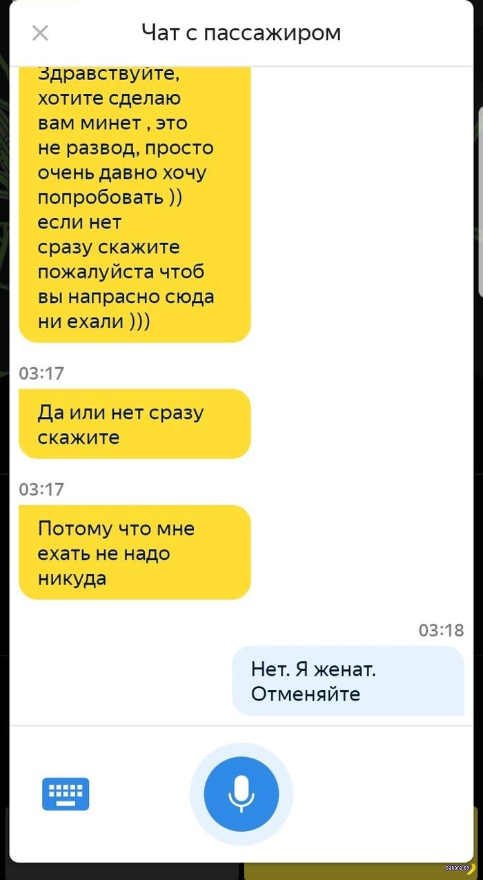 Водителю Яндекс.Такси предложили минет