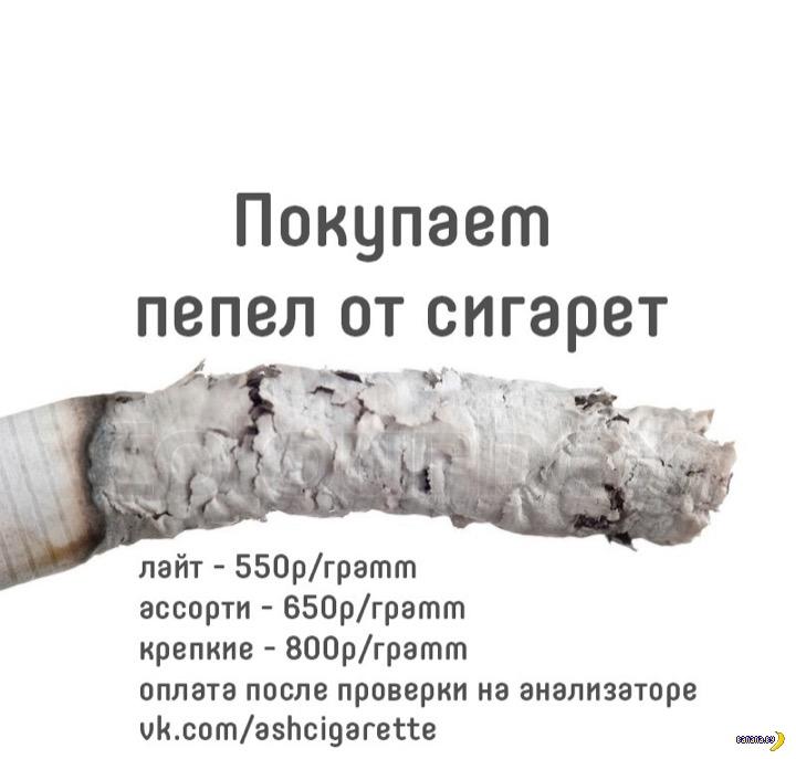 Купим пепел сигарет сигареты опт от одного блока москва