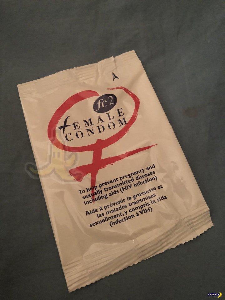Женский презерватив видели? Сейчас покажем!