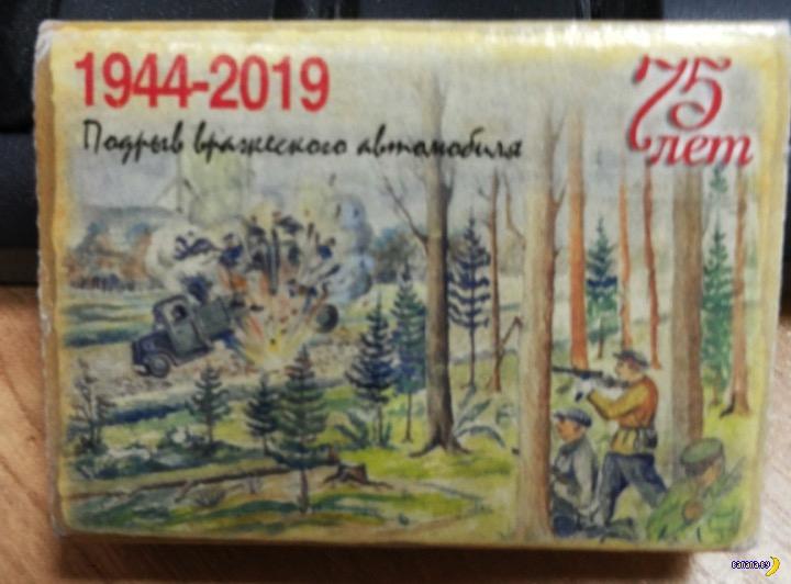 Очень понятный намёк на белорусских спичках!
