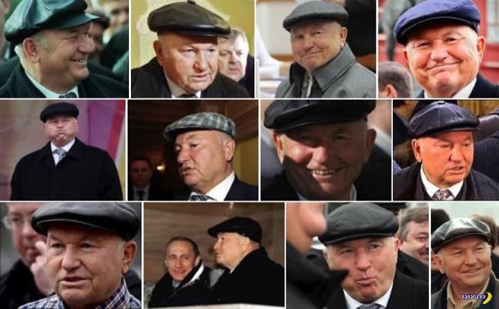 Юрий Лужков всё