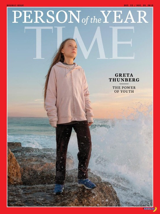 Грета Тунберг –человек года по версии журнала Time