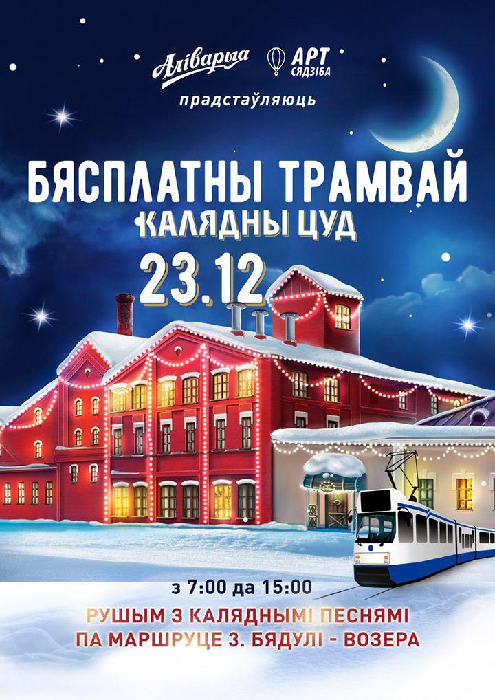 Рождественский бесплатный трамвай!