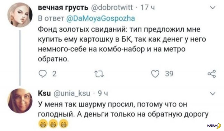 """Очередная партия """"всратых"""" свиданий"""