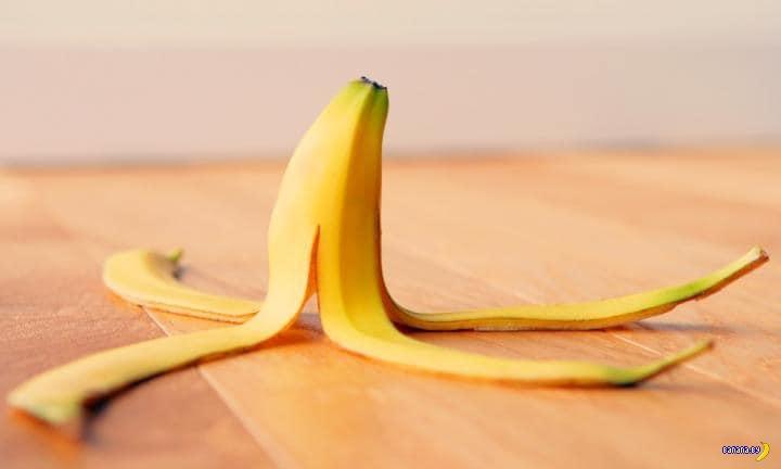 Ученые предостерегают мужчин от секса с банановой кожурой