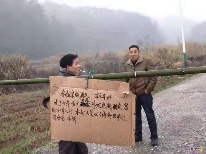 Китай: крестьяне закрывают деревни на карантин