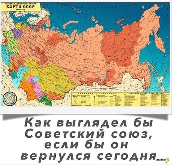 Если бы СССР вернулся сегодня