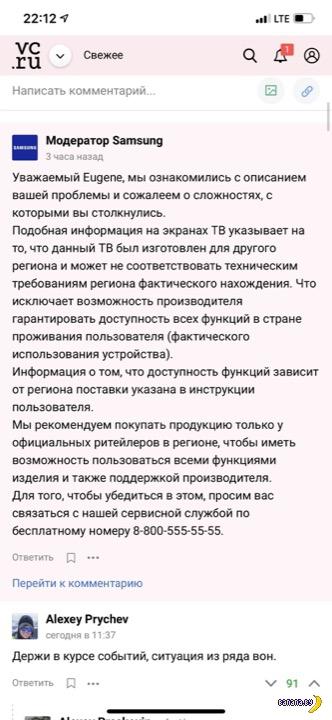 """Пишут, что Samsung начал в России геноцид """"серых"""" телевизоров"""