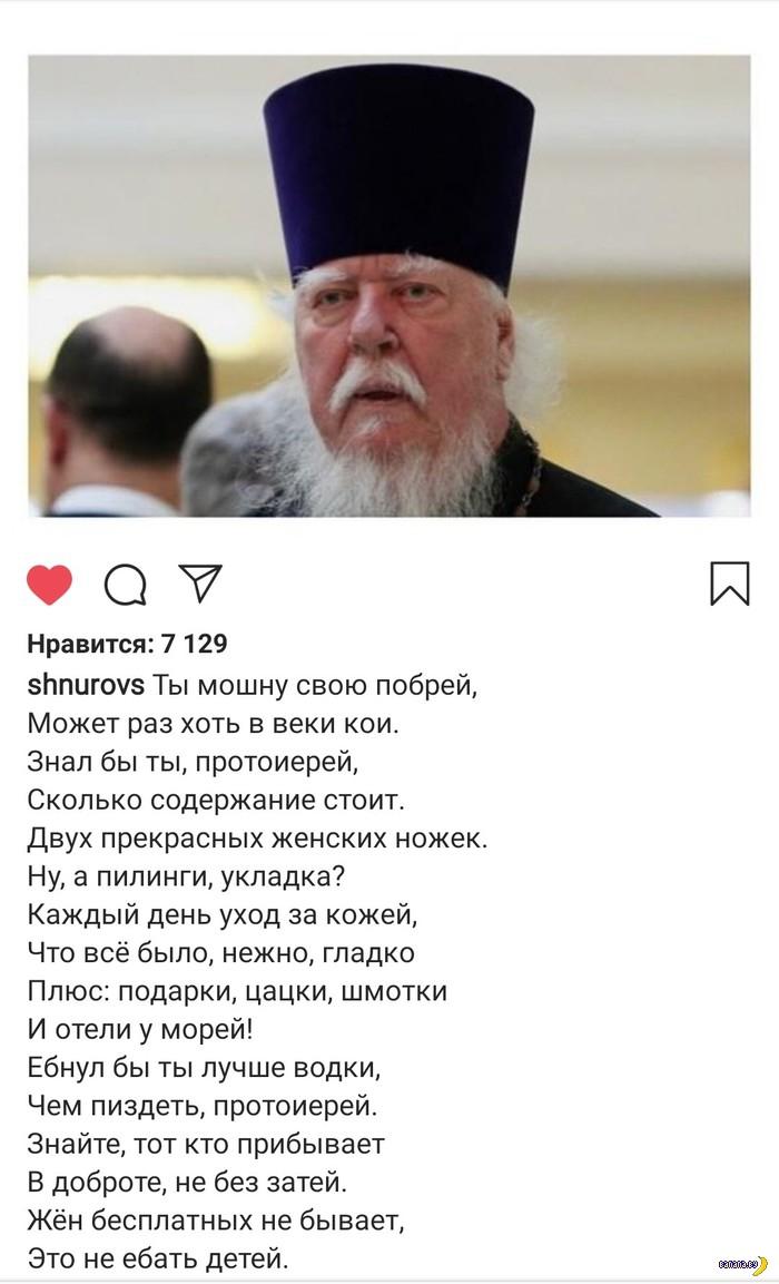 В РПЦ приравняли гражданских жён к проституткам - ОБНОВЛЕНО!