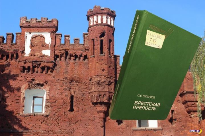 Как чуть не потеряли остатки Брестской крепости