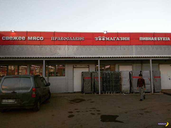 А тем временем в России - 202