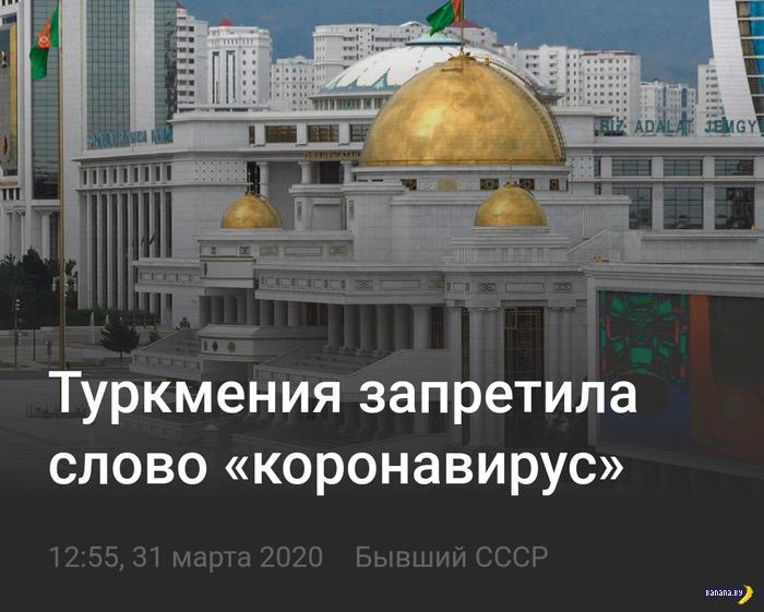 Туркменистан без коронавируса