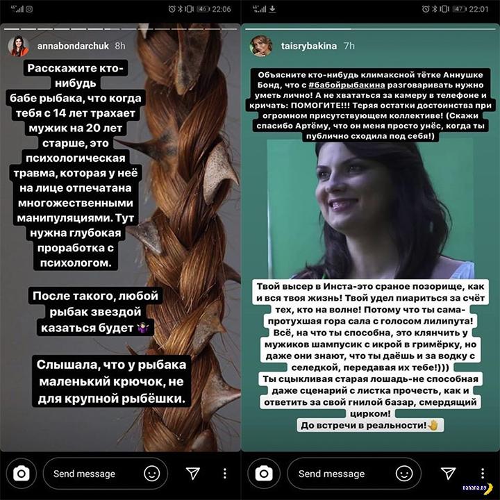 Белорусские селебрити скандалят