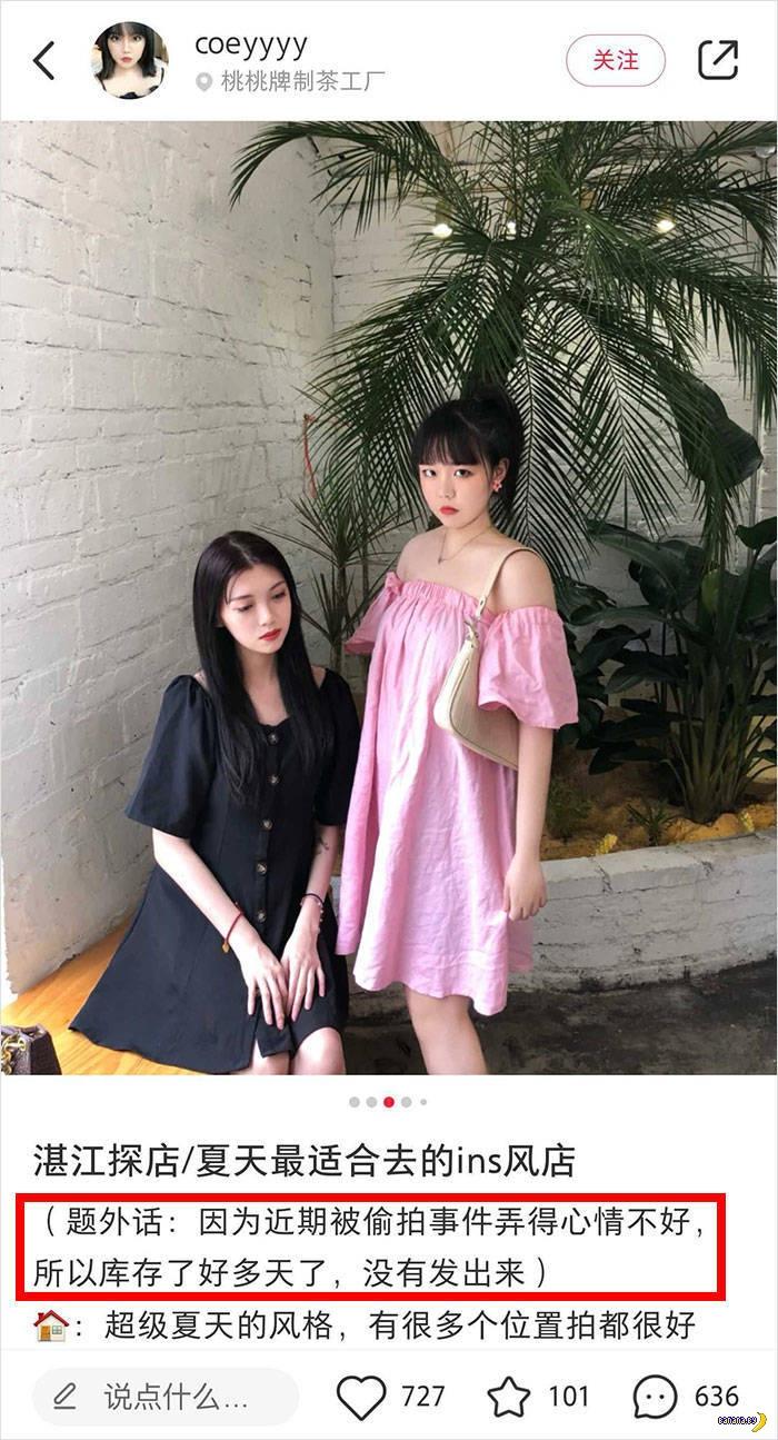 Китайские блогерши-мошенницы