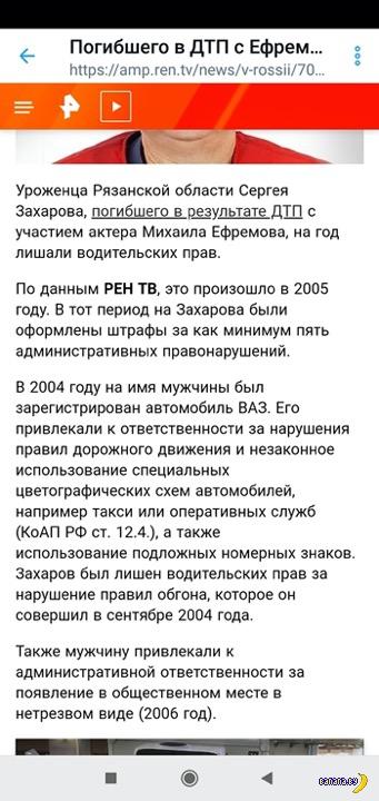 Ефремов – убийца. Точка!