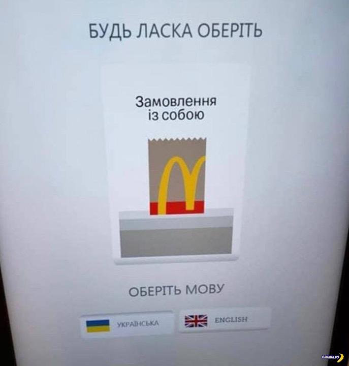 В Украине началась Великая война за McDonald's