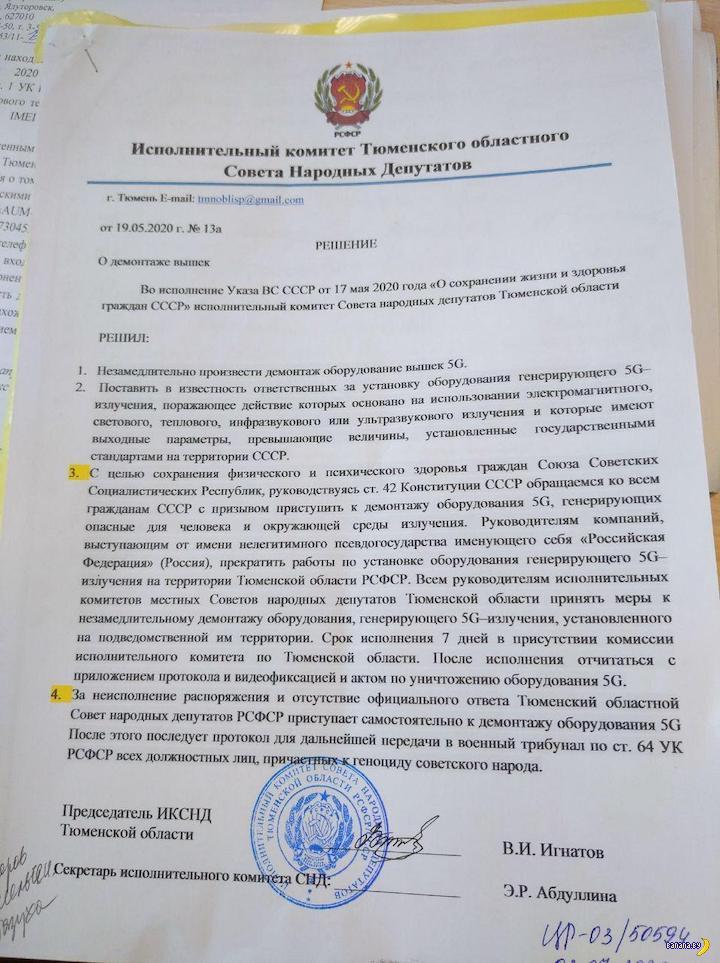 Сектанты СССР против 5G
