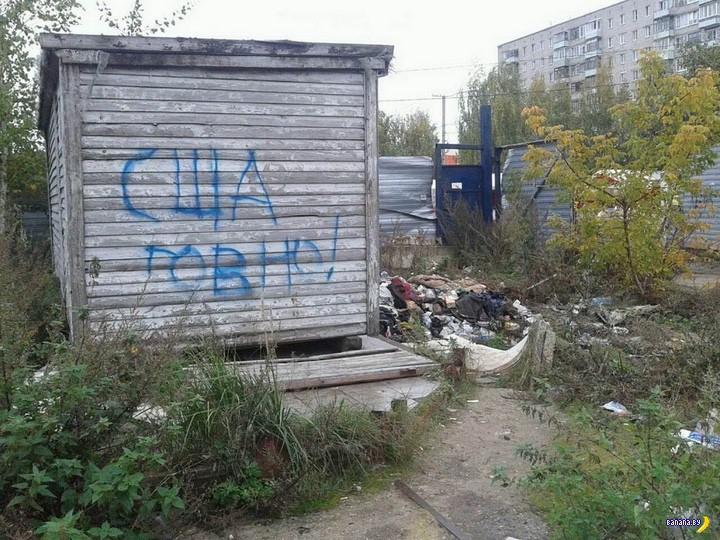А тем временем в России - 216